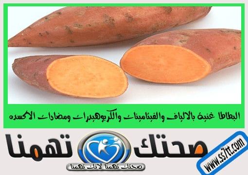 فوائد البطاطا واضرارها