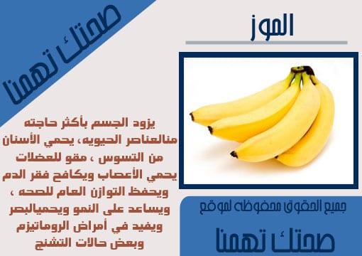 فوائد الموز الذى يساعد على منع تصلب الشرايين