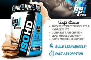 ايزو اتش دي بروتين iso HD protein