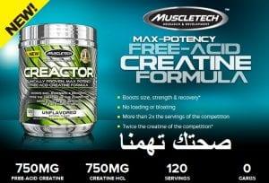 muscle tech creactor