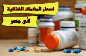 اسعار المكملات الغذائية فى مصر