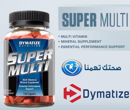 سوبر مالتي فيتامين super multivitamin dymatize