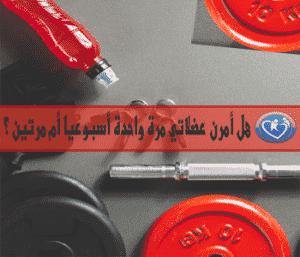 هل أمرن عضلاتي مرة واحدة أسبوعيا أم مرتين ؟