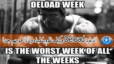 الديلود Deload