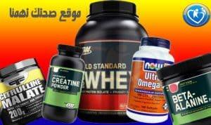 مكملات غذائية لتضخيم العضلات