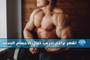 برامج تدريب عضلاتك مرتين فى الاسبوع