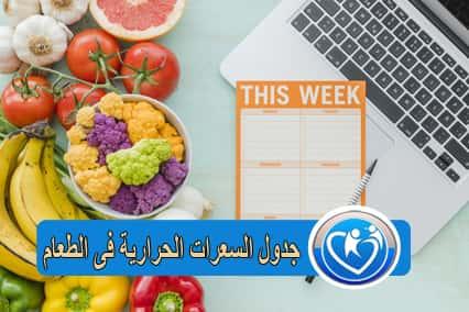 جدول السعرات الحرارية فى الاغذية والاطعمة المختلفة